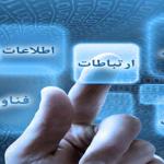 هوش مصنوعی و تأثیر آن در شکل دهی آینده تجارت الکترونیک